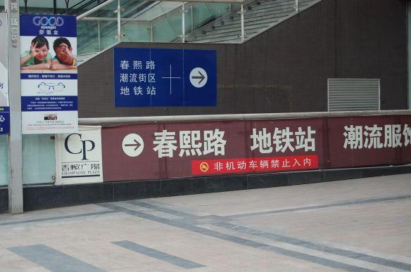 Hinweis zur U-Bahn in Chengdu