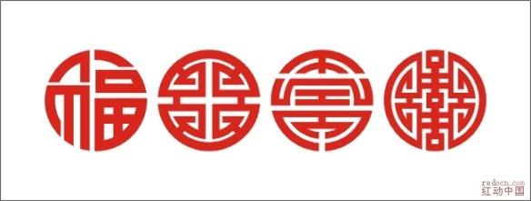 Von links nach rechts: Glück, Wohlstand /Reichtum, Langlebigkeit, Glück/Freude