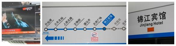 U-Bahn fahren in China