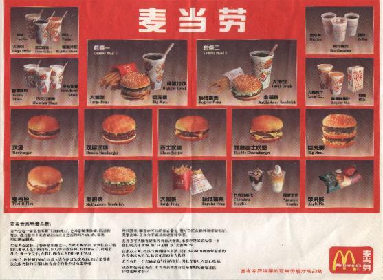 Das erste Menü des ersten McD in Peking