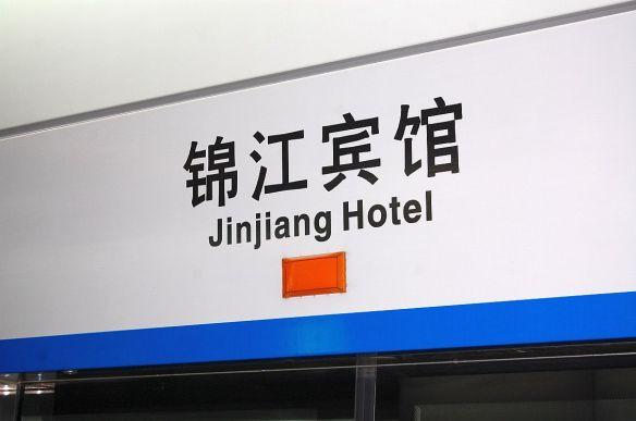 """U-Bahn-Station """"Jinjiang Hotel"""""""