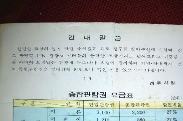 Beispiel für die Koreanische Schrift