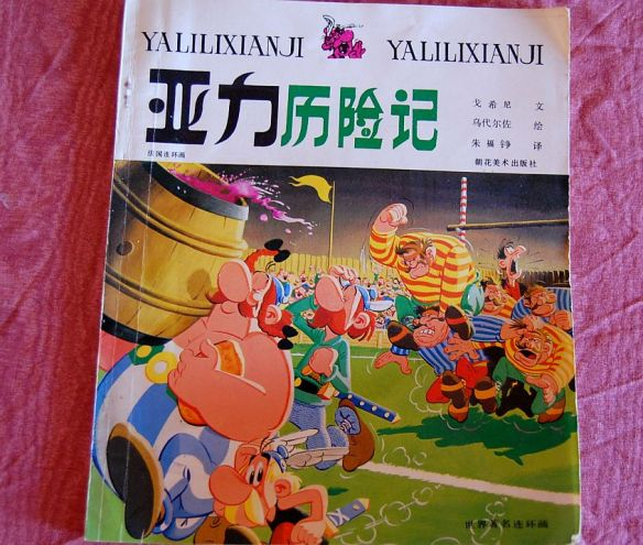 Ja, Asterix gibt es auch auf Chinesisch!